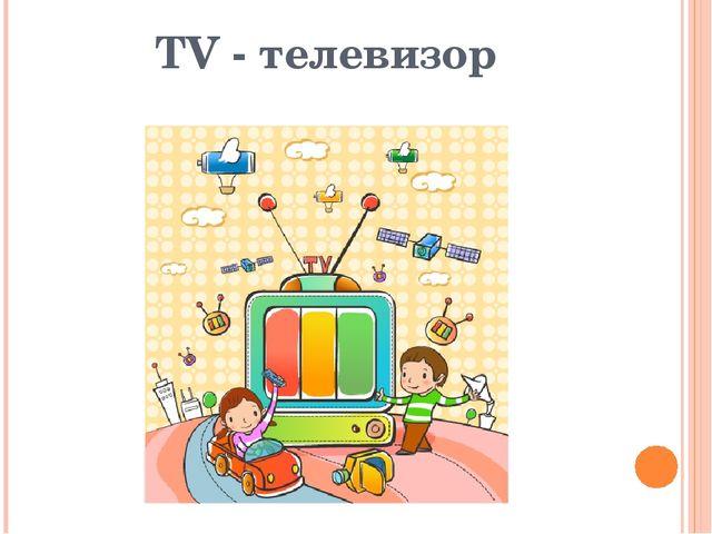 TV - телевизор