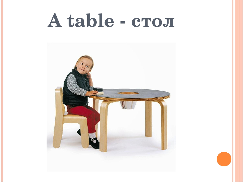 A table - стол