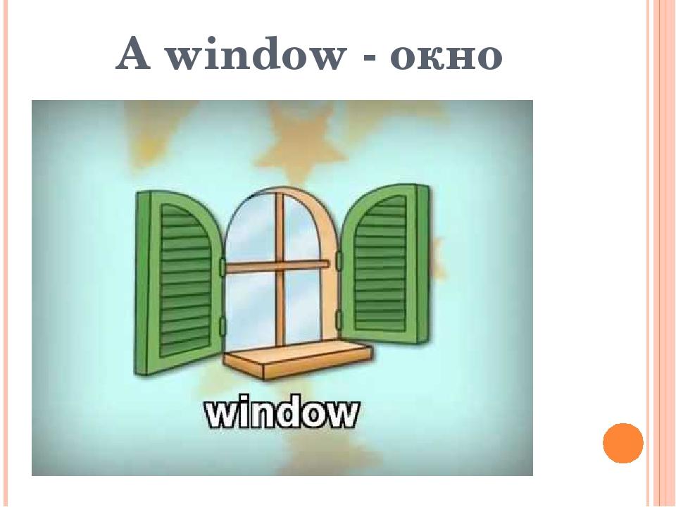 A window - окно