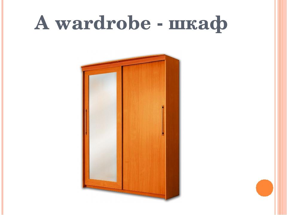 A wardrobe - шкаф