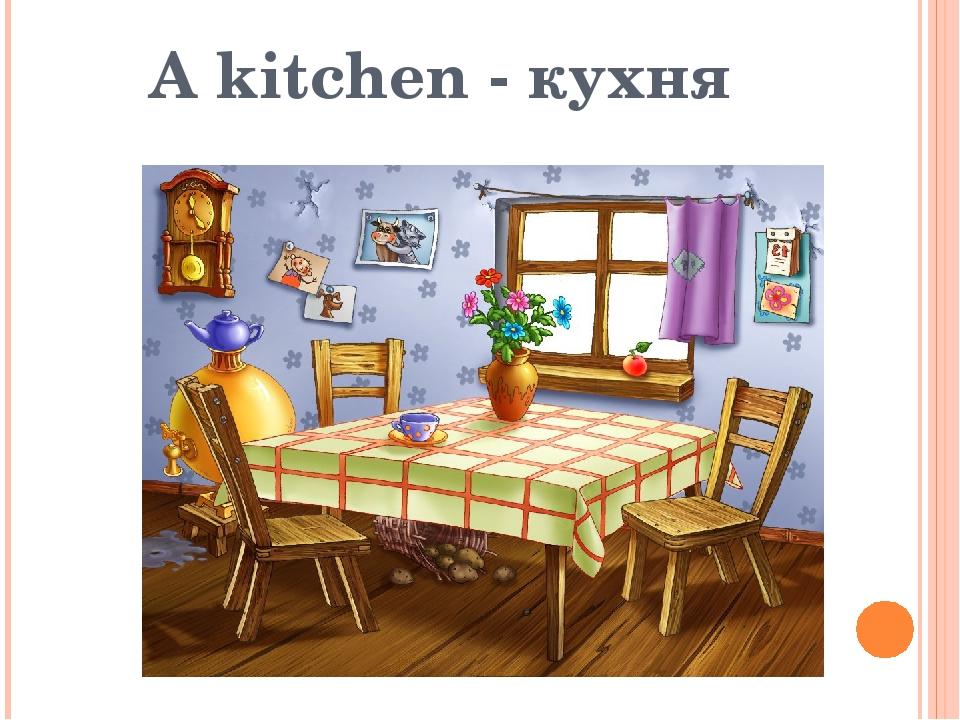 A kitchen - кухня