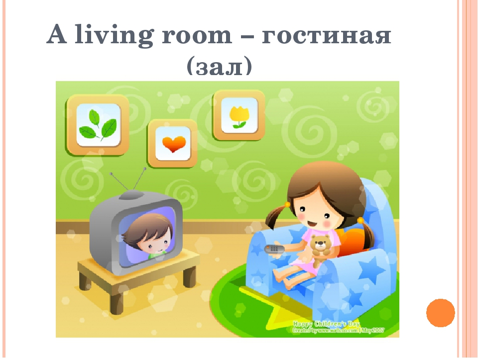 A living room – гостиная (зал)