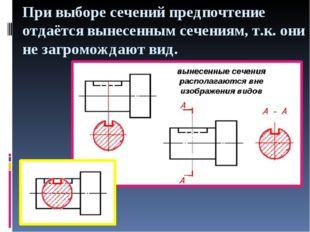 При выборе сечений предпочтение отдаётся вынесенным сечениям, т.к. они не заг