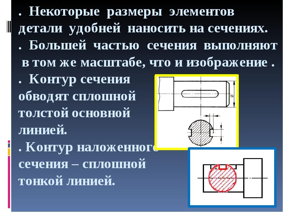 . Некоторые размеры элементов детали удобней наносить на сечениях. . Большей...
