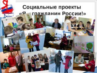 Социальные проекты «Я – гражданин России!»