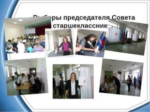 Выборы председателя Совета старшеклассников