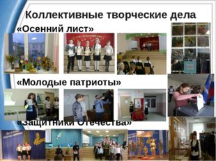 Коллективные творческие дела «Осенний лист» «Молодые патриоты» «Защитники Оте