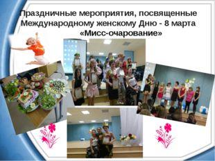 Праздничные мероприятия, посвященные Международному женскому Дню - 8 марта «М