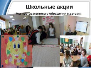Школьные акции Мы против жестокого обращения с детьми!
