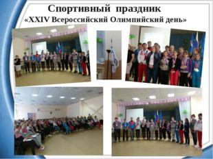 Спортивный праздник «XXIV Всероссийский Олимпийский день»
