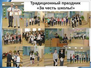 Традиционный праздник «За честь школы!»