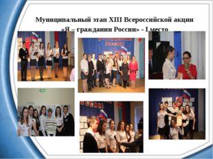 Муниципальный этап XIII Всероссийской акции «Я – гражданин России» - I место