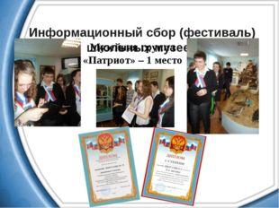 Информационный сбор (фестиваль) школьных музеев Музейная группа «Патриот» –