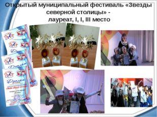 Открытый муниципальный фестиваль «Звезды северной столицы» - лауреат, I, I, I