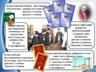 ВСЕРОССИЙСКИЙ КОНКУРС ПРЕЗЕНТАЦИЙ «Славный путь Ломоносова» Диплом 1 степени