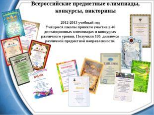 2012-2013 учебный год Учащиеся школы приняли участие в 40 дистанционных олим