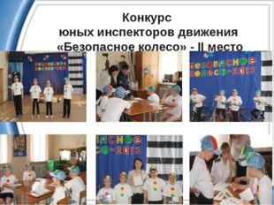 Конкурс юных инспекторов движения «Безопасное колесо» - II место
