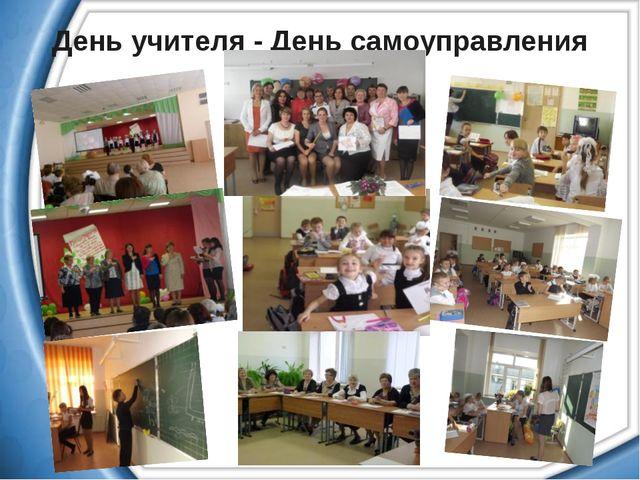 День учителя - День самоуправления