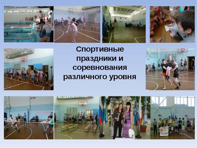 Спортивные праздники и соревнования различного уровня