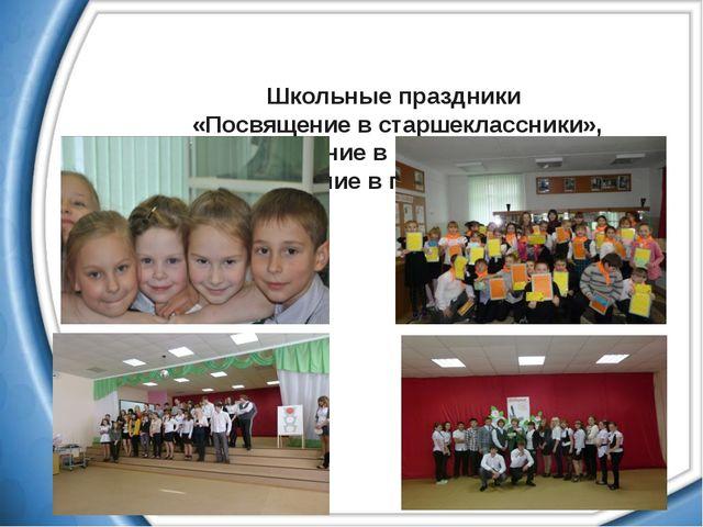 Школьные праздники «Посвящение в старшеклассники», «Посвящение в пятиклассни...