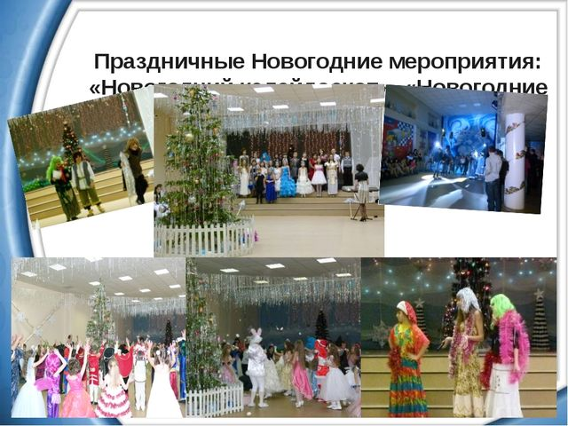 Праздничные Новогодние мероприятия: «Новогодний калейдоскоп», «Новогодние пр...