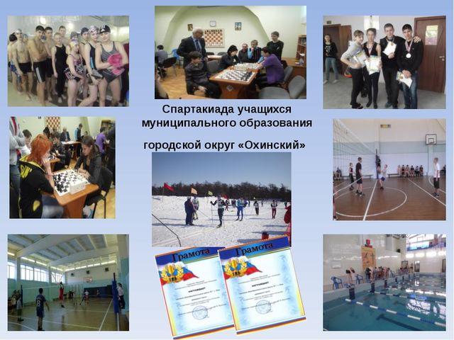 Спартакиада учащихся муниципального образования городской округ «Охинский»