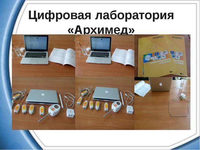 Цифровая лаборатория «Архимед»