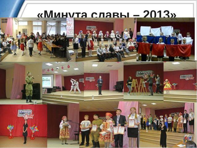«Минута славы – 2013»