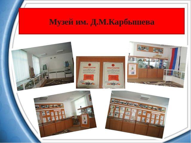 Музей им. Д.М.Карбышева