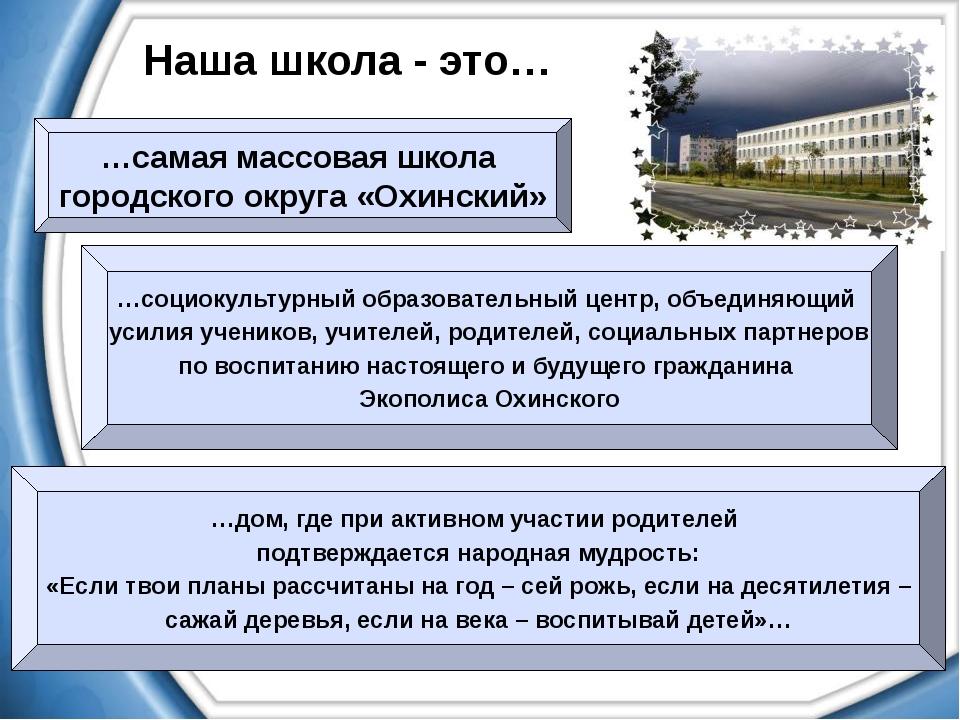 Наша школа - это… …самая массовая школа городского округа «Охинский» …социоку...