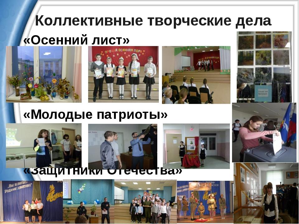 Коллективные творческие дела «Осенний лист» «Молодые патриоты» «Защитники Оте...