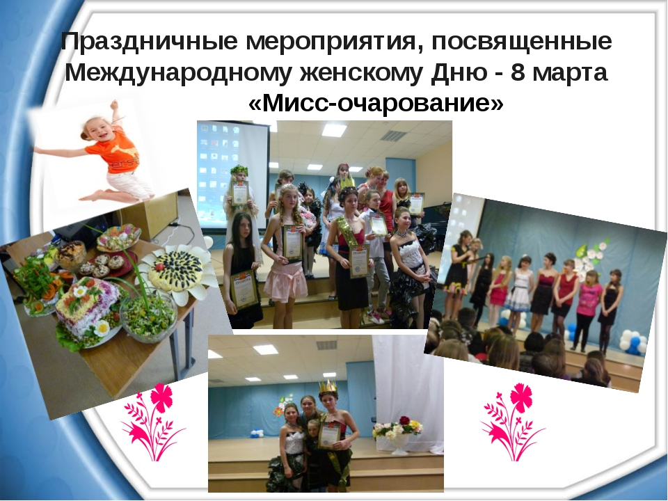 Праздничные мероприятия, посвященные Международному женскому Дню - 8 марта «М...