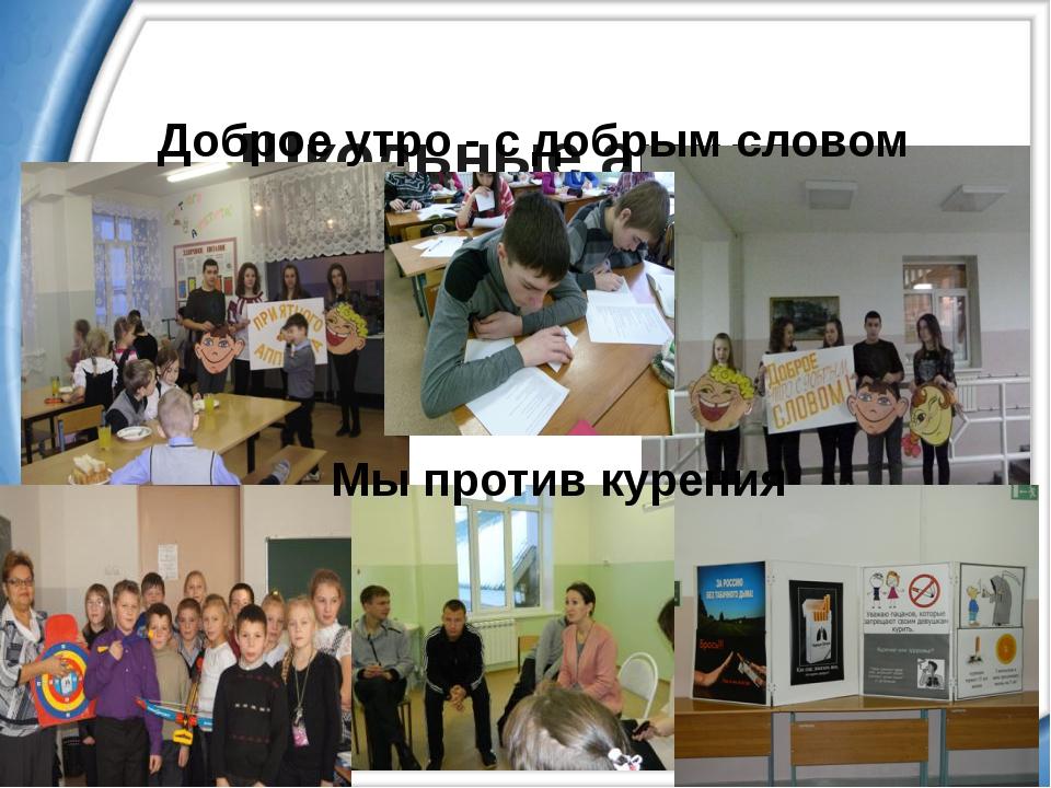 Школьные акции Мы против курения Доброе утро - с добрым словом