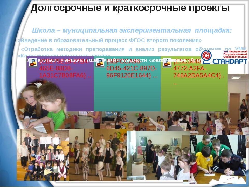 Долгосрочные и краткосрочные проекты Школа – муниципальная экспериментальная...