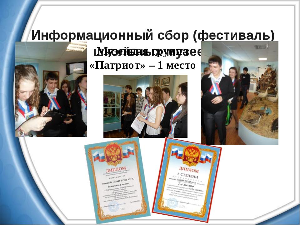 Информационный сбор (фестиваль) школьных музеев Музейная группа «Патриот» –...