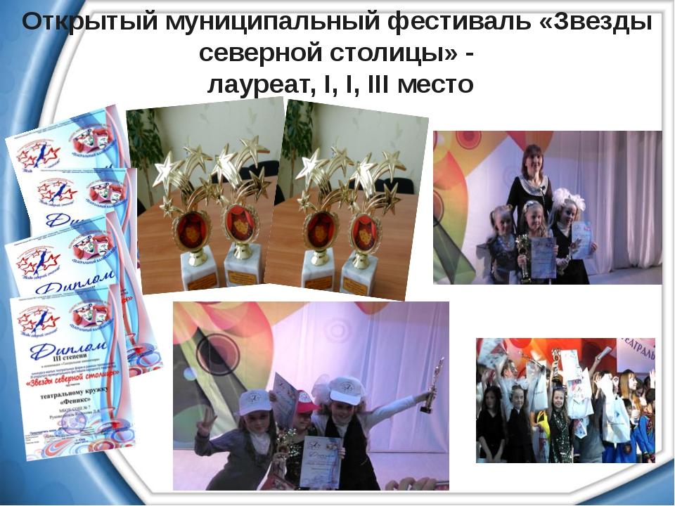 Открытый муниципальный фестиваль «Звезды северной столицы» - лауреат, I, I, I...