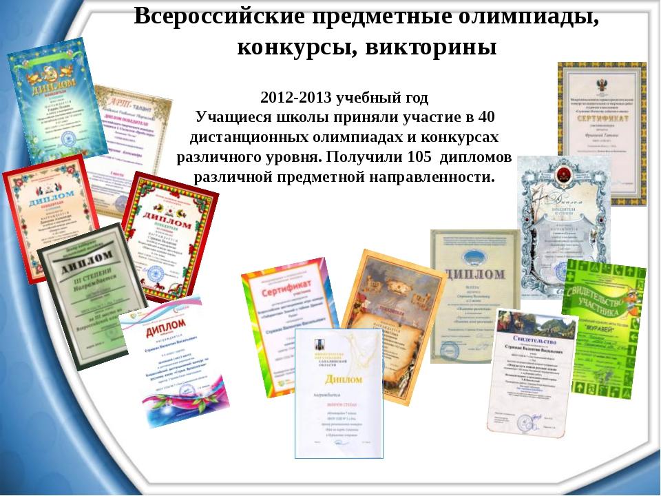 2012-2013 учебный год Учащиеся школы приняли участие в 40 дистанционных олим...