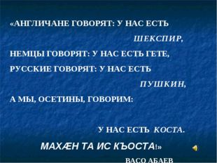 «АНГЛИЧАНЕ ГОВОРЯТ: У НАС ЕСТЬ ШЕКСПИР, НЕМЦЫ ГОВОРЯТ: У НАС ЕСТЬ ГЕТЕ, РУССК