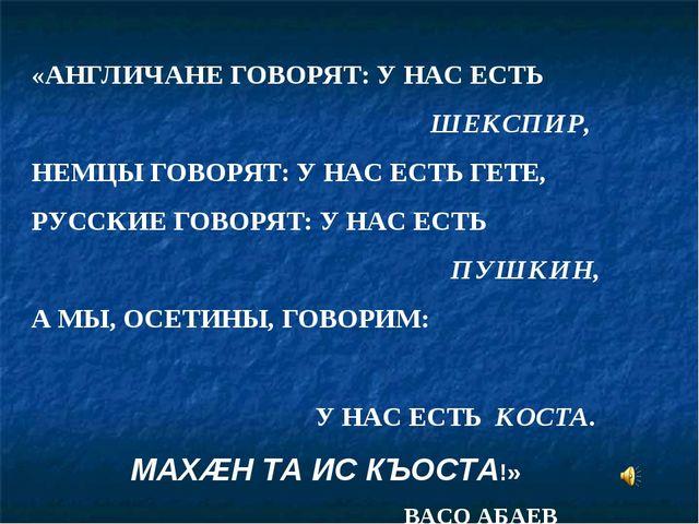 «АНГЛИЧАНЕ ГОВОРЯТ: У НАС ЕСТЬ ШЕКСПИР, НЕМЦЫ ГОВОРЯТ: У НАС ЕСТЬ ГЕТЕ, РУССК...