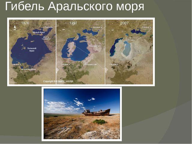 Гибель Аральского моря