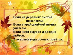 Если на деревьях листья пожелтели, Если в край далёкий птицы улетели, Если не