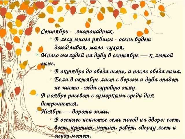 Сентябрь - листопадник. В лесу много рябины - осень будет дождливая, мало -су...