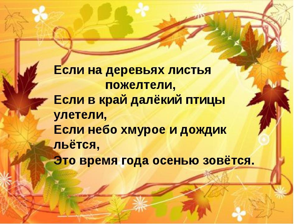 Если на деревьях листья пожелтели, Если в край далёкий птицы улетели, Если не...