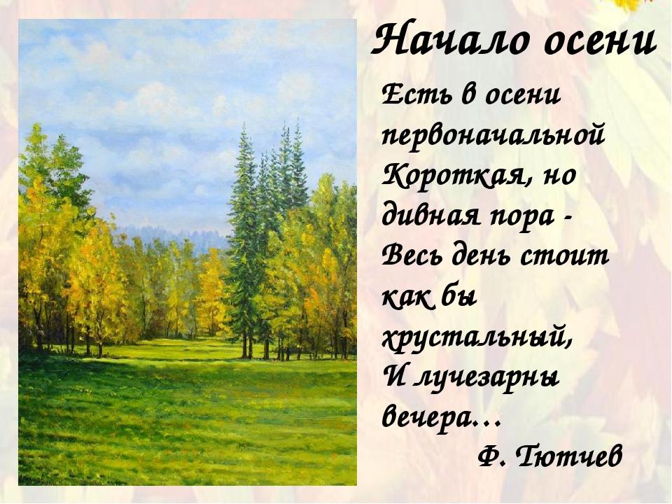 Начало осени Есть в осени первоначальной Короткая, но дивная пора - Весь ден...