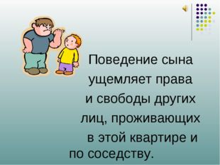 Поведение сына ущемляет права и свободы других лиц,