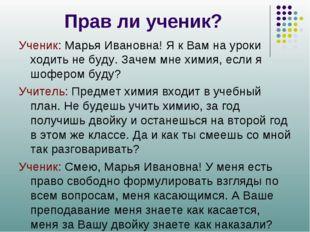 Прав ли ученик? Ученик: Марья Ивановна! Я к Вам на уроки ходить не буду. Заче