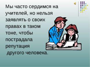 Мы часто сердимся на учителей, но нельзя заявлять о своих правах в таком тоне