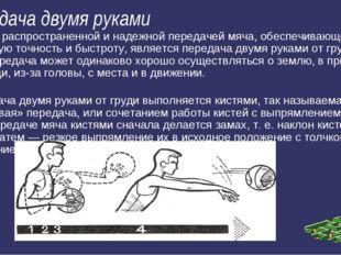 Передача двумя руками Самой распространенной и надежной передачей мяча, обесп