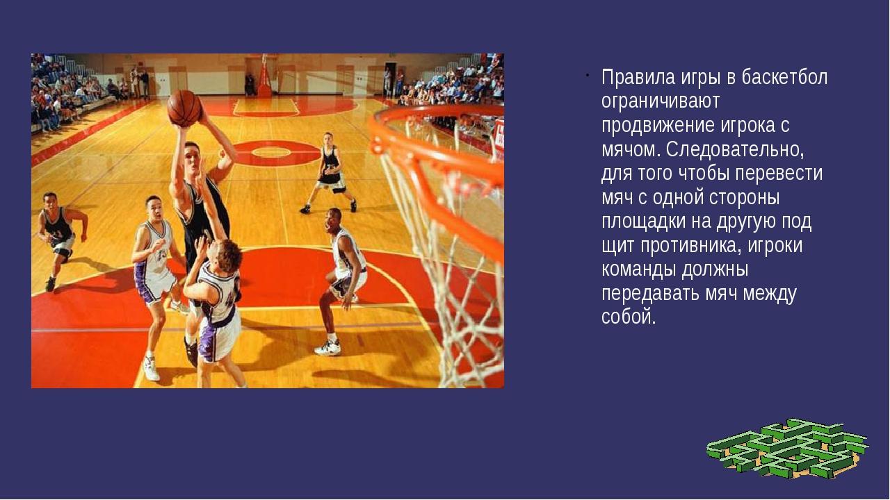 Правила игры в баскетбол ограничивают продвижение игрока с мячом. Следователь...