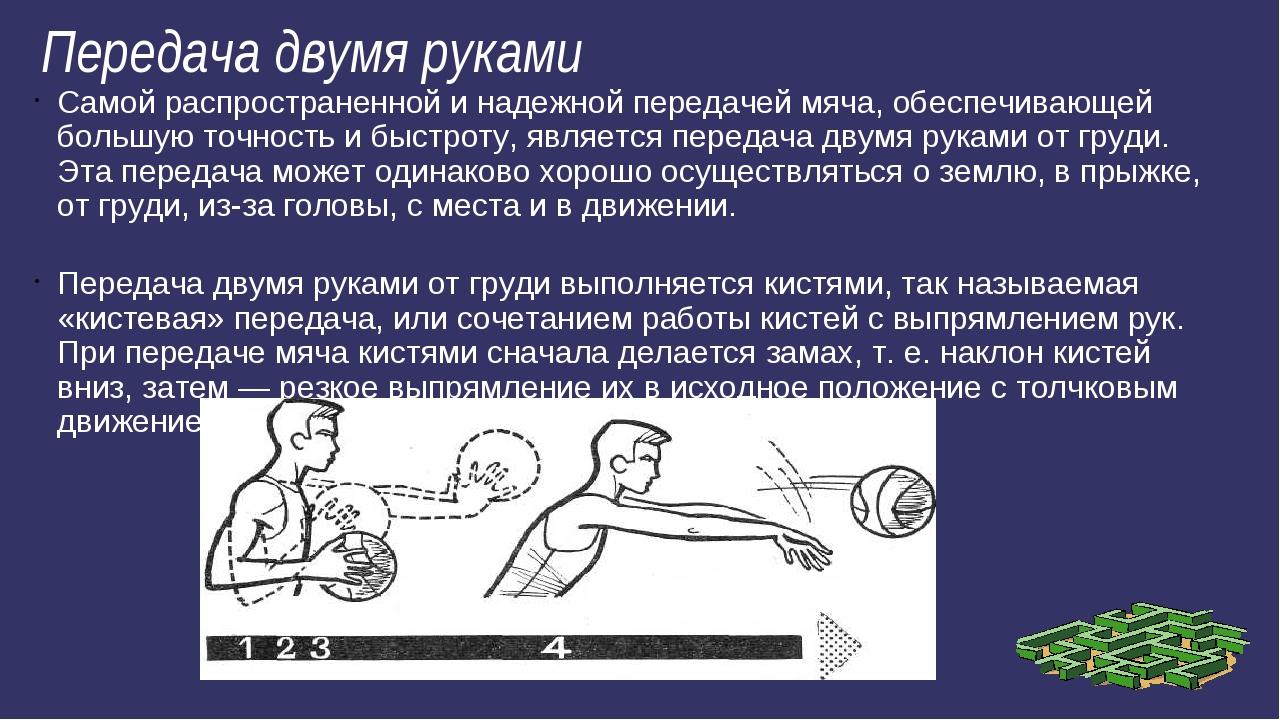Передача двумя руками Самой распространенной и надежной передачей мяча, обесп...